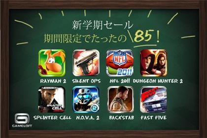 app_sale_2011-09-17.jpg