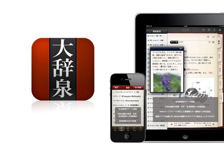 app_sale_2012_11_02.jpg