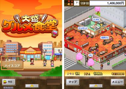 app_sale_2012_11_16.jpg