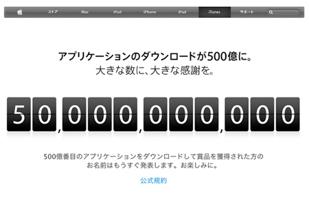 app_store_reached_500bil_0.jpg