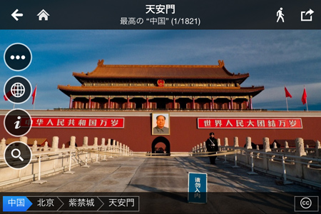 app_travel_fotopedia_china_2.jpg