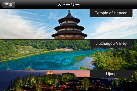 app_travel_fotopedia_china_6.jpg