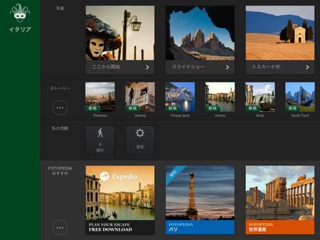 app_travel_fotopedia_italy_1.jpg