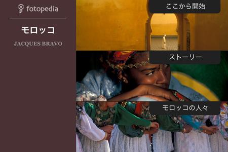 app_travel_fotopedia_morocco_1.jpg