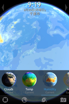 app_util_living_earth_hd_11.jpg