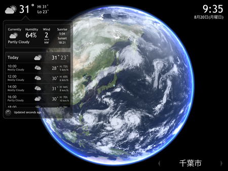 app_util_living_earth_hd_12.jpg