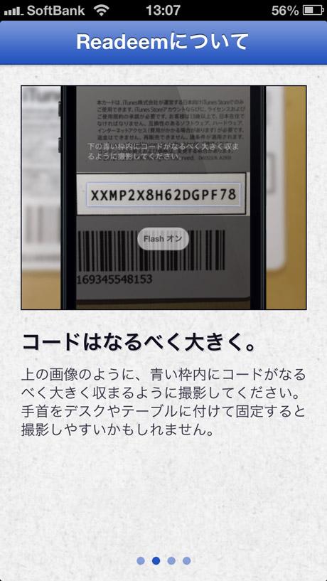 app_util_readeem_2.jpg