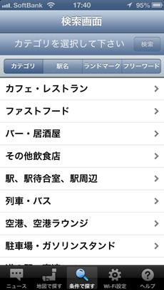 app_util_softbank_wifi_spot_5.jpg
