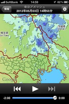 app_weather_tokyo_amesh_1.jpg