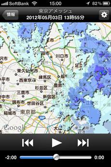 app_weather_tokyo_amesh_4.jpg