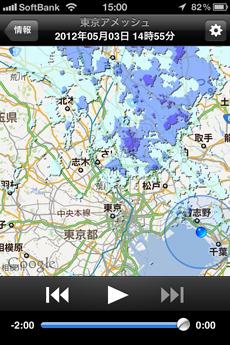 app_weather_tokyo_amesh_5.jpg