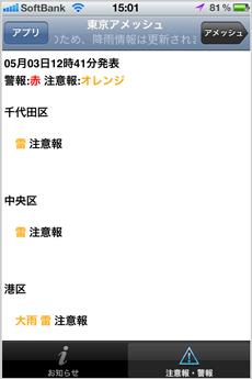 app_weather_tokyo_amesh_6.jpg
