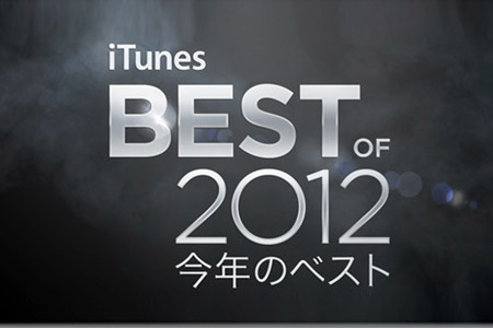 apple_best_of_2012_list_0.jpg
