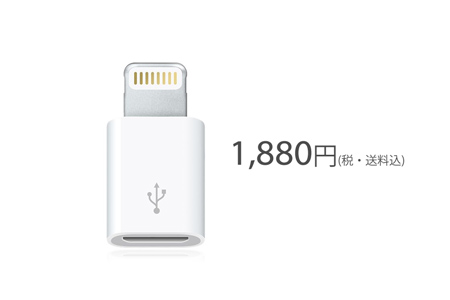 apple_lightning_micro_usb_adaptor_0.jpg