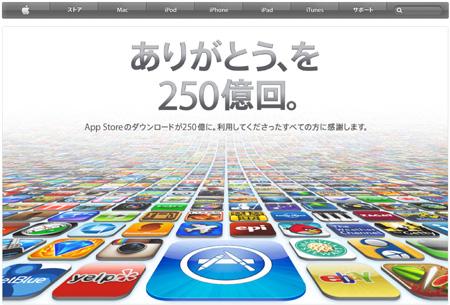 appstore_25billion_downloads_0.jpg