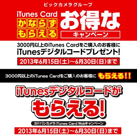 biccamera_yodobashi_itunes_card_sale_2013_06_1.jpg