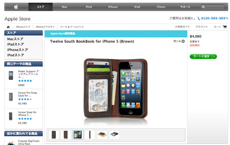bookbook_iphone5_applestore_2.jpg