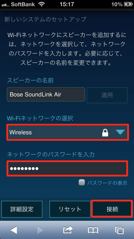 bose_soundlink_air_review_10.jpg