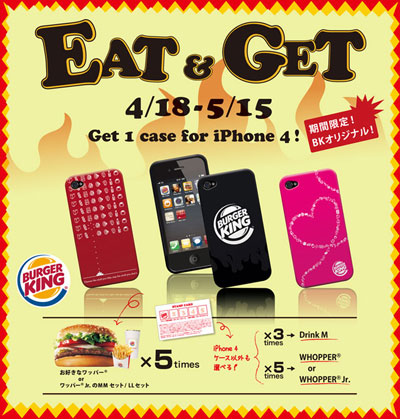burgerking_iphone_case_1.jpg