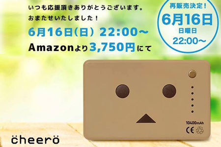 cheero_danboard_power_plus_relaunch_0.jpg