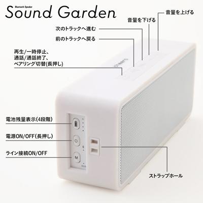 cheero_sound_garden_release_2.jpg