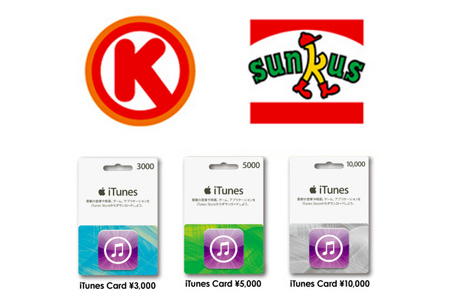 circlek_sunkus_itunes_sale_2013_04_0.jpg