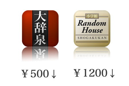 daijisen_randomhouse_sale_0.jpg