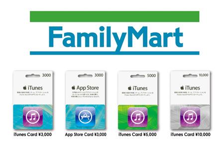 familymart_itunes_sale_2012_12_0.jpg