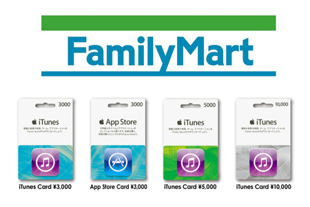 familymart_itunes_sale_201303_1.jpg