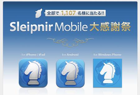 fenrir_sleipnir_mobile_campaign_0.jpg