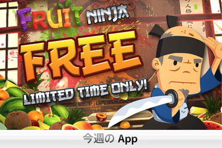free_app_of_the_week_fruit_ninja_0.jpg