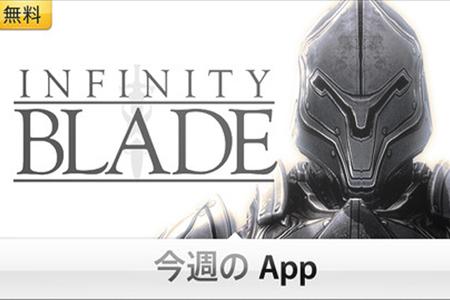 free_app_of_the_week_infinity_blade_0.jpg