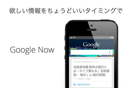 google_now_ios_released_0.jpg