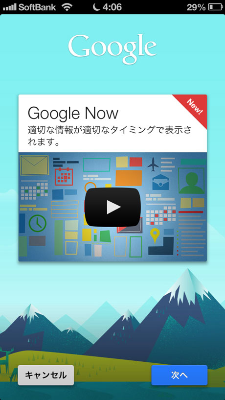 google_now_ios_released_1.jpg