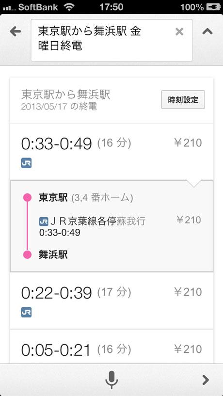 google_transit_time_6.jpg