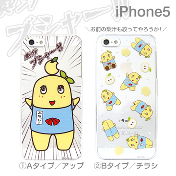 hamee_strapya_hunasshi_iphone_case_1.jpg