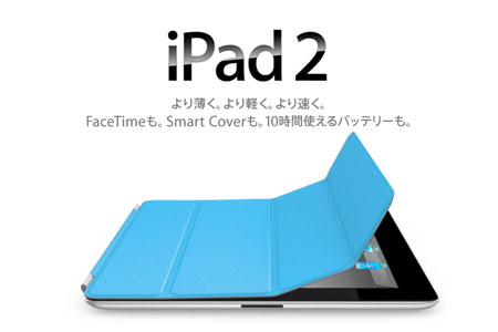 iPad2_sale_a.jpg
