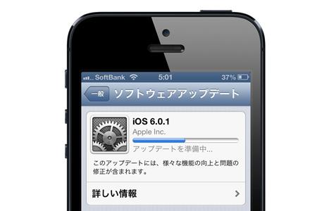 ios601_release_0.jpg
