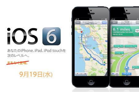 ios6_release_0.jpg