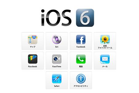ios6_release_3.jpg