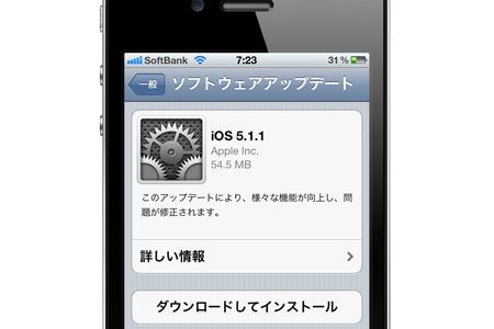 ios_update_511_0.jpg