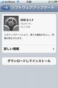 ios_update_511_1.jpg
