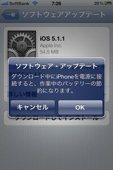 ios_update_511_2.jpg
