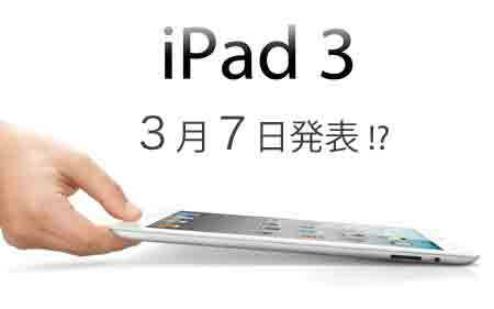 ipad3_march_7th_rumor_0.jpg