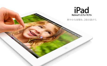 ipad_4th_128gb_0.jpg