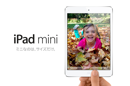 ipad_mini_pre_order_0.jpg