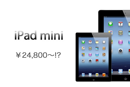 ipad_mini_pricing_leak_0.jpg