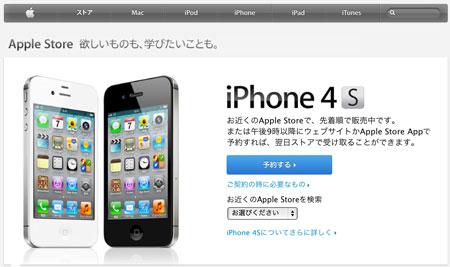 iphone4s_otorioki_0.jpg