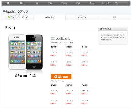 iphone4s_otorioki_2.jpg