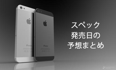 iphone5_roundup_0.jpg
